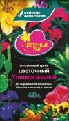 Питательный грунт «Цветочный универсальный»