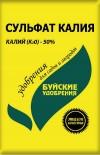 Сульфат калия (калий сернокислый)