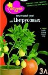 «Цветочный рай» для цитрусовых грунт