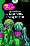 «Цветочный рай» для кактусов и суккулентов грунт
