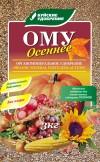 ОМУ Универсальное марка «Осеннее» пакет 3 кг