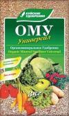 ОМУ Универсальное марка «Универсал»