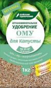 Органоминеральное удобрение для Капусты