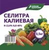 Калиевая селитра (калий азотнокислый) пакет 0,5 кг